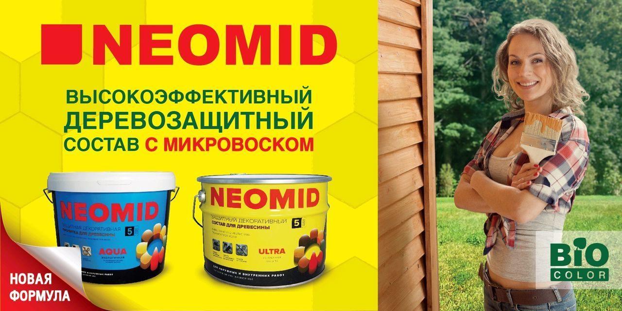 Неомид в Ялте — антисептики, герметики и цены