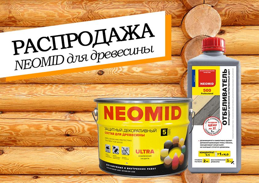 Неомид в Севастополе — антисептики, герметики и цены