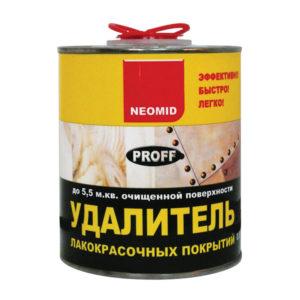 Неомид УДАЛИТЕЛЬ ЛКМ